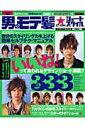 男のモテ髪・ショートスタイル333(07ー08版)