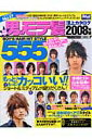 男のモテ髪頂上カタログ555(2008年版)