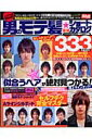 男のモテ髪・ショートカタログ333(08ー09年版)