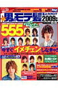 男のモテ髪頂上カタログ555(2009年版)