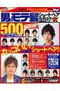 男のモテ髪・ショートヘアカタログ500(2009ー2010年版)
