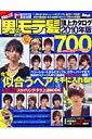 男のモテ髪頂上カタログ700(2010年版)
