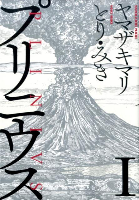 プリニウス(1)(バンチコミックス45PREMIUM)[ヤマザキマリ]