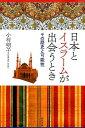 日本とイスラームが出会うとき その歴史と可能性 [ 小村明子 ]