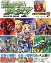 モンスターストライク最強攻略BOOK(9) [ XFLAGス...