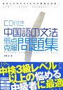 中国語の文法弱点克服問題集