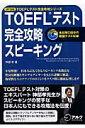 TOEFLテスト完全攻略スピーキング iBT対応 (TOEFLテスト完全攻略シリーズ) [ 神部孝 ]