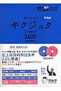 �������奯��Super��3600