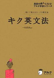 キクタンリーディングEntry 2000 ... : 小学生 熟語 : 小学生