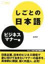 しごとの日本語(ビジネスマナー編)