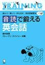【送料無料】音読で鍛える英会話