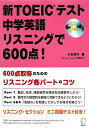 新TOEICテスト中学英語リスニングで600点!