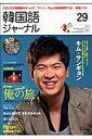 韓国語ジャーナル(vol.29)