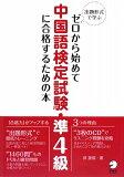 【】ゼロから始めて中国語検定試験・準4級に合格するための本 [ 邱奎福 ]