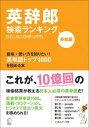 【送料無料】英辞郎検索ランキング(英和編)