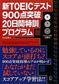 新TOEICテスト900点突破 20日間特訓プログラム