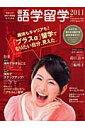 【送料無料】語学留学(2011)