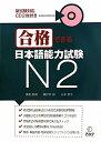 合格できる日本語能力試験N2 [ 浅倉美波 ]