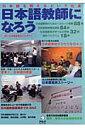 【送料無料】日本語教師になろう(2012年度版)