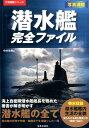 潜水艦完全ファイル [ 中村秀樹 ]