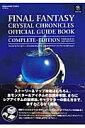 ファイナルファンタジー・クリスタルクロニクル公式ガイドブックコンプリートエディシ