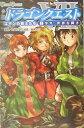 小説ドラゴンクエスト7(1)第2版 エデンの戦士たち 少年、世界を開き (Game novels) [ 土門弘幸 ]