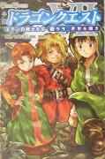 小説ドラゴンクエスト7(1)第2版 エデンの戦士たち 少年、世界を開き