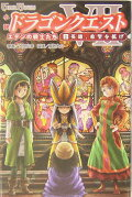 小説ドラゴンクエスト7(2)