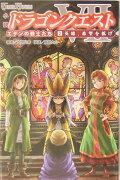 小説ドラゴンクエスト7(2)第2版 エデンの戦士たち 英雄、希望を拡げ
