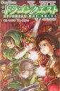 小説ドラゴンクエスト7(3)第2版 エデンの戦士たち 勇者、楽園に至る (Game novels) [ 土門弘幸 ]