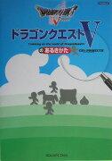 ドラゴンクエスト5のあるきかた PlayStation2