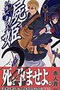 屍姫(2) (ガンガンコミックス) [ 赤人義一 ]