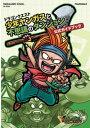 ドラゴンクエスト少年ヤンガスと不思議のダンジョン公式ガイドブック
