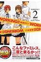 【送料無料】WORKING!!(2) [ 高津カリノ ]
