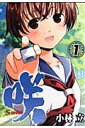 咲ーSakiー(1)