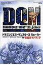 ドラゴンクエストモンスターズジョーカー公式ガイドブック