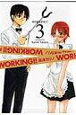【送料無料】WORKING!!(3) [ 高津カリノ ]