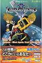 キングダムハーツ2(vol.4) Anthem-meet again/Axel last st (Game novels) 金巻朋子