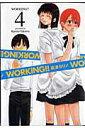 【送料無料】WORKING!!(4) [ 高津カリノ ]