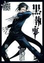 黒執事(3) (Gファンタジーコミックス) [ 枢やな ]...