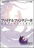 【】DS版ファイナルファンタジーIV 公式コンプリートガイド
