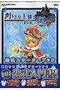 小さな王様と約束の国 ファイナルファンタジー・クリスタルクロニクル公式スターターブック