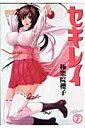 セキレイ(7) (ヤングガンガンコミックス) [ 極楽院櫻子 ]