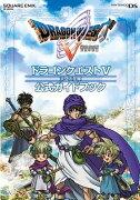 ドラゴンクエスト5天空の花嫁公式ガイドブック Nintendo DS
