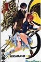 屍姫(9) (ガンガンコミックス) [ 赤人義一 ]
