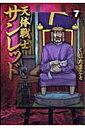 天体戦士サンレッド(7) [ くぼたまこと ]