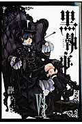 黒執事(6)