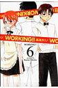 【送料無料】WORKING!!(6) [ 高津カリノ ]