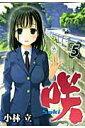 咲ーSakiー(5)