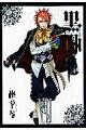 黒執事(7)